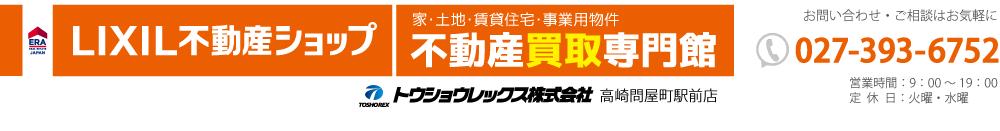 群馬県 高崎市を中心とした不動産買取・売却をサポートする不動産情報サイト